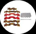 Орденские ленты, планки и колодки