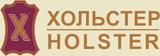 Holster (Хольстер, г. Ижевск)