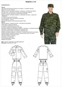 Костюм летний «Полевой» пограничный ФСБ, мод. 2-145
