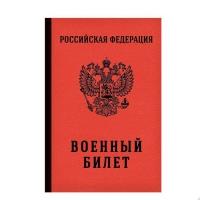 """Ежедневник """"Военный билет"""""""