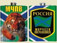 Фляжка сувенирная Морчасть Погранвойск (МЧПВ)