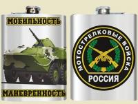"""Фляжка сувенирная """"Мотострелковые Войска"""""""