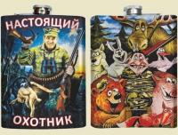 """Фляжка сувенирная """"Настоящий охотник"""""""