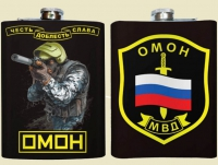 """Фляжка сувенирная """"ОМОН"""""""