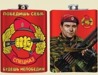 """Фляжка сувенирная """"Спецназ ВВ"""""""