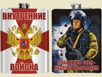 Фляжка сувенирная Внутренние Войска (ВВ МВД)