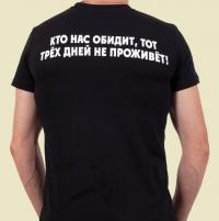 Футболка Путин - Кто нас обидит...