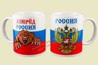 Кружка сувенирная Россия - Вперёд!