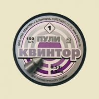 Пули пневматические «Квинтор» остроконечные 150 шт