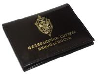 Обложка подарочная ФСБ России
