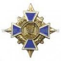 Значок-орден металлический адмирала Колчака
