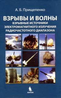 """Книга """"Взрывы"""""""
