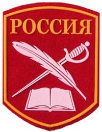 Шеврон Кадетский класс, красный