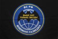 Флаг Военная Разведка ВС РФ 90х135