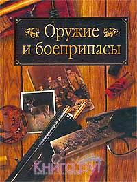 """Книга """"Оружие и боеприпасы"""""""