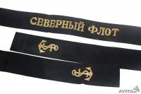 """Лента на бескозырку уставная """"Северный флот"""""""