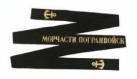 """Лента на бескозырку уставная """"Морчасти погранвойск"""""""