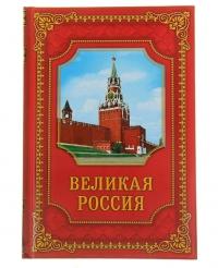 """Ежедневник """"Великая Россия"""""""