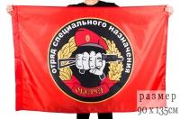 """Флаг 23 отряда спецназа Росгвардии """"Оберег"""" 90х135"""