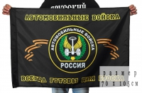 """Флаг """"Автомобильные войска"""" России 70х105"""
