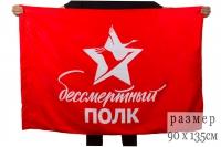 Флаг красный Бессмертный полк 90х135