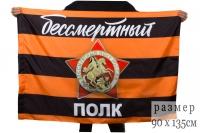 Флаг Бессмертный полк 90х135