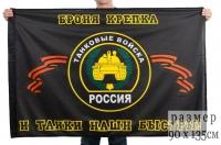 Флаг Танковые Войска 90х135