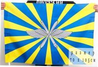 Флаг ВВС РФ 70х105