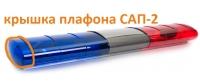 Крышка плафона САП-2
