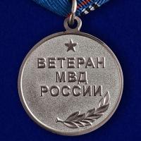 """Медаль """"Ветеран МВД России"""""""