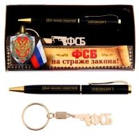 """Набор подарочный 2 в 1 """"ФСБ на страже закона"""" (ручка, брелок)"""