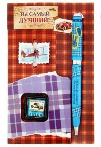 """Подарочный набор """"Ты самый лучший брелок, ручка на открытке"""