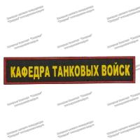 Нашивка Кафедра Танковых Войск ЮУрГУ