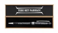 """Ручка в деревянном футляре """"Самому мужественному"""""""