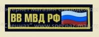 """Нашивка (старого образца) """"МВД России"""" на грудь"""