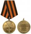 """Медаль """"200 лет ордену Святого Георгия 1807-2007"""""""
