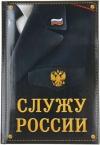 """Ежедневник """"Служу России"""""""