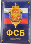 """Ежедневник """"ФСБ"""""""