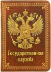 """Записная книжка """"Государственная служба"""""""