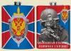 Фляжка сувенирная ФСБ
