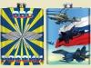 Фляжка сувенирная ВВС России