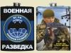 """Фляжка сувенирная """"Военная Разведка"""""""