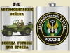 Фляжка сувенирная Автомобильные войска