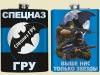 "Фляжка сувенирная ""Спецназ ГРУ"""