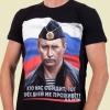 Футболка с Путиным - Кто нас обидит...