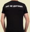 Футболка Путин - Нас не догонят
