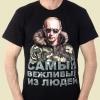 Футболка с Путиным - Самый вежливый из людей