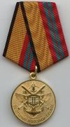 Медаль МО РФ «За отличие в военной службе» II степени, нового образца