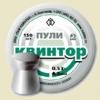 Пули пневматические «Квинтор» плоскоголовые 150 шт