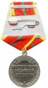 Медаль МО РФ «За отличие в военной службе» I степени, старого образца